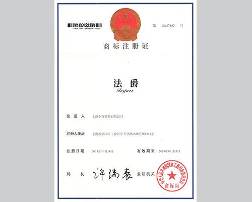 法爵商标注册证