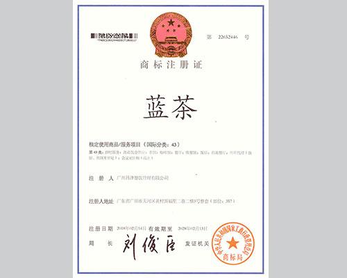 蓝茶商标注册证