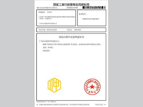 呷喜商标注册证