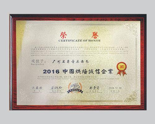 被评为中国烘焙诚信企业