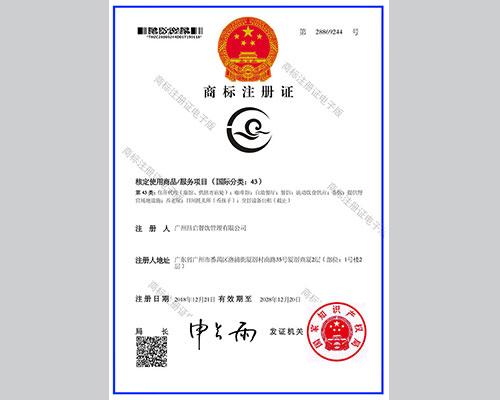 昌启餐饮商标注册证