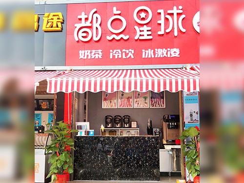 精心设计的都点星球店面图_都点星球奶茶加盟官网