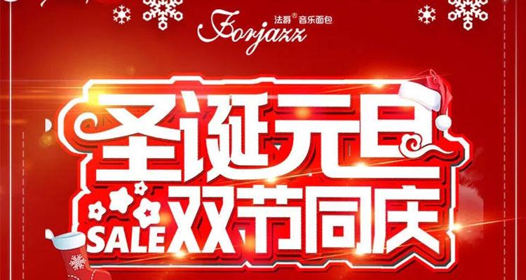 圣诞元旦双节同庆 法爵跨年狂欢钜惠