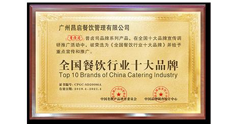 """荣获""""全国餐饮行业十大品牌""""称号"""
