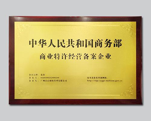 """蓝茶荣获""""商务部商业特许经营备案"""""""