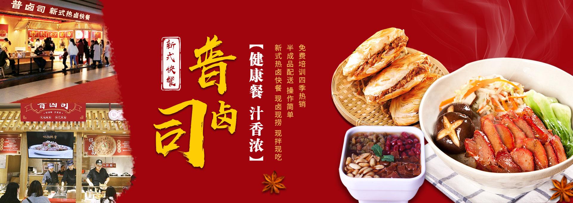 普卤司招商海报_昌启餐饮加盟网