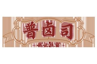 特色餐饮加盟品牌【普卤司】