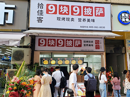 拾佳客9块9披萨直营店_拾佳客酥披萨加盟官网