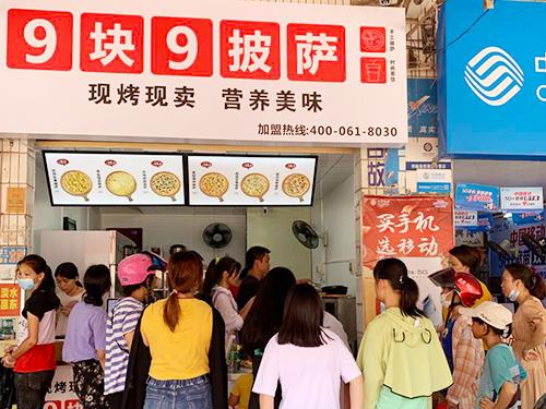 拾佳客9块9披萨【吴川店】开业火爆场景