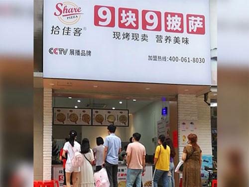 拾佳客9块9披萨【心谊店】