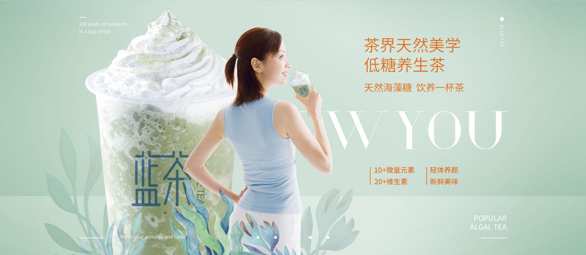 蓝茶海藻茶_昌启餐饮奶茶加盟