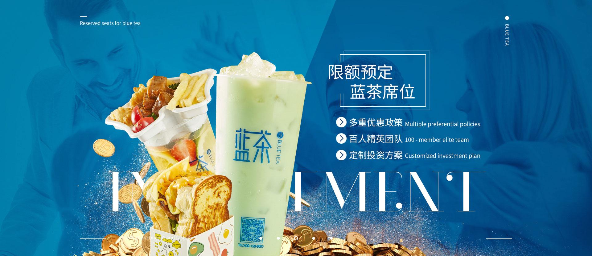 蓝茶创业项目加盟优惠_昌启餐饮奶茶加盟