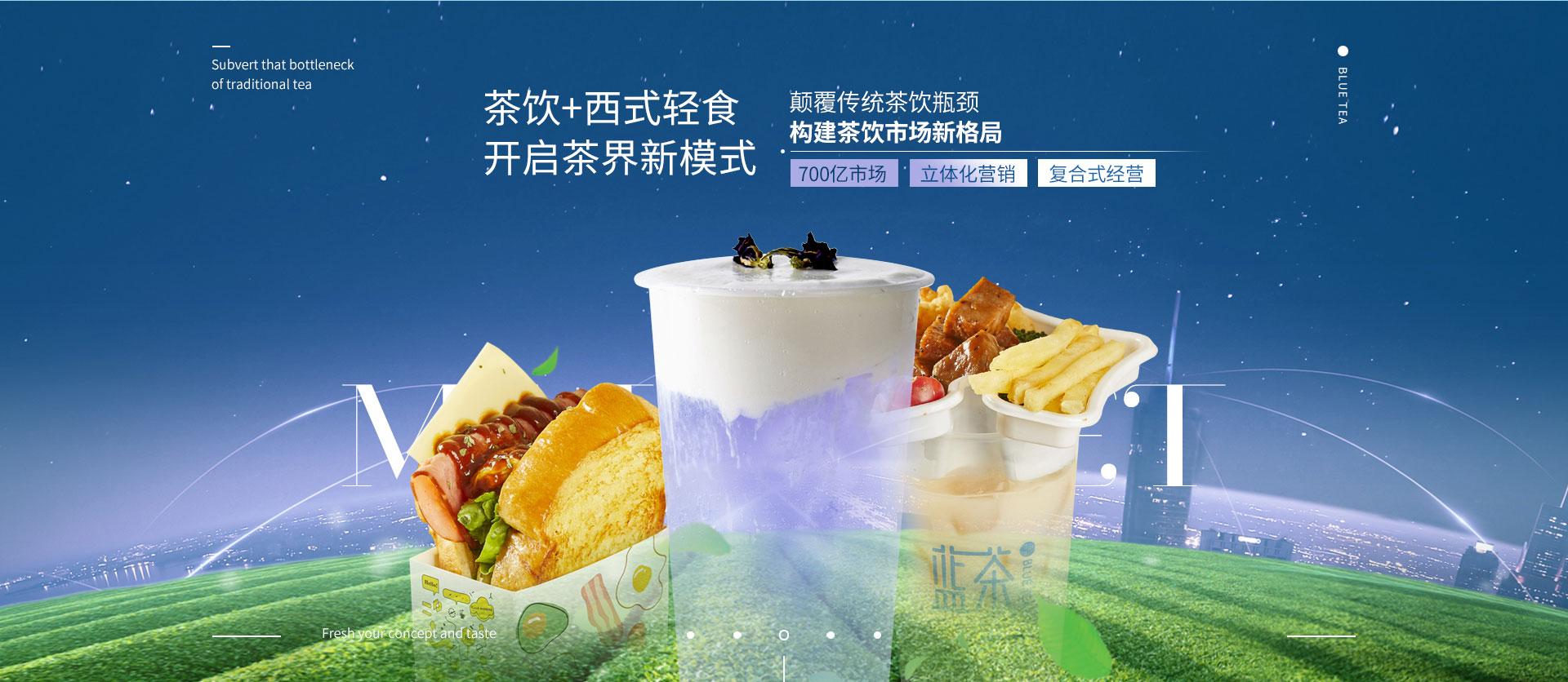 蓝茶茶饮创业项目_昌启餐饮奶茶加盟