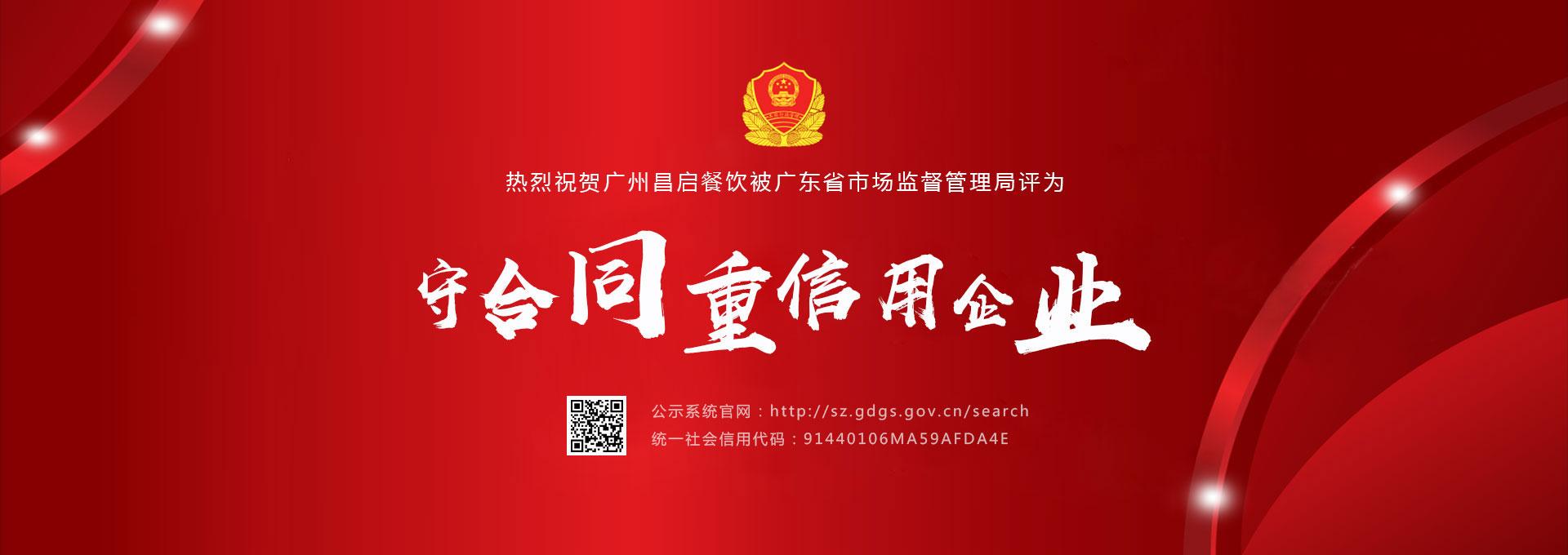 省守合同重信用企业_昌启餐饮加盟网