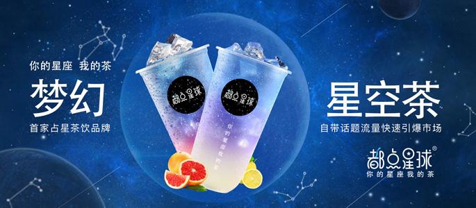 奶茶加盟创业项目:都点星球奶茶
