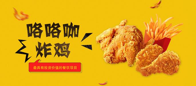 小吃加盟创业项目:咯咯咖炸鸡