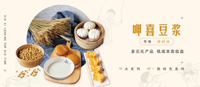 豆浆加盟品牌【呷喜豆浆】