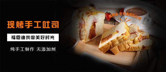 面包加盟创业项目:福恩迪手工吐司