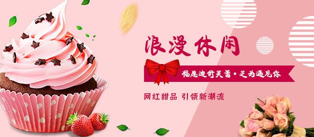 甜品加盟创业项目:舒芙蕾