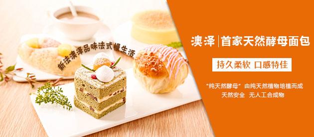 蛋糕面包加盟创业项目:新法澳泽烘焙